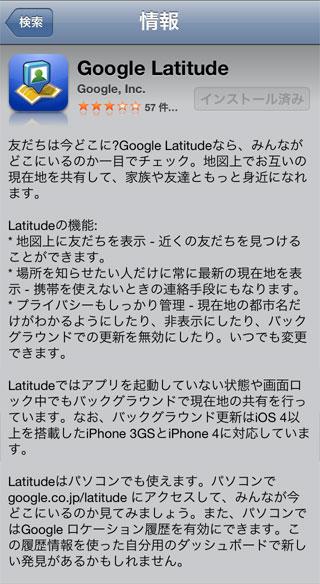 latitude_ios_000.jpg