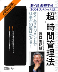 「超」整理手帳2004スペシャル版