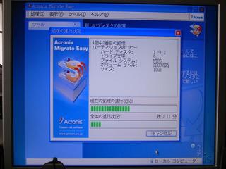 acronis_migrateeasy.jpg