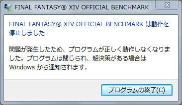 ffxiv_crash.jpg