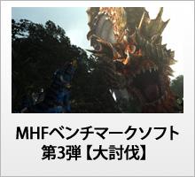 banner-driver-mhfss03-jp.jpg