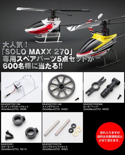 solomaxx270parts.jpg