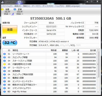 st3500320as_error.jpg