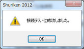 shuriken_smtp_07.jpg