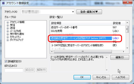 shuriken_pop_before_smtp.jpg