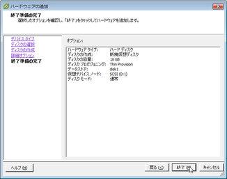 freenas_esxi_33.jpg