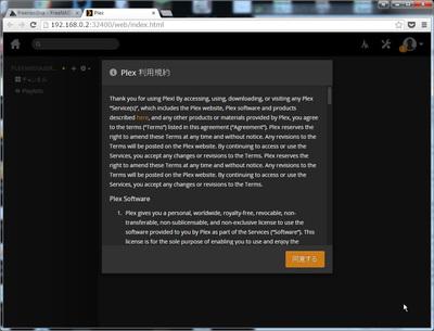 freenas_plex_12.jpg