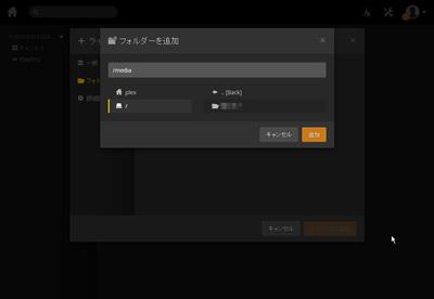 freenas_plex_19.jpg