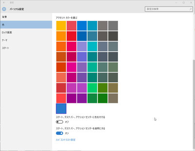 windows10_aero_02.jpg