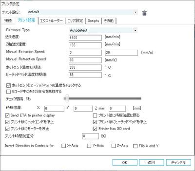 repetier-host_03.jpg