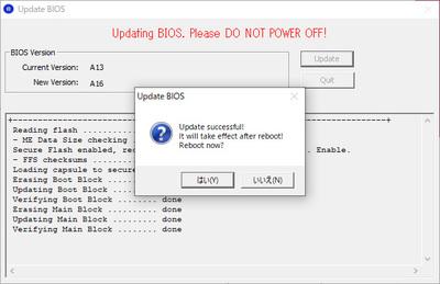 bios_update_02.jpg