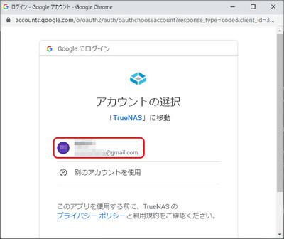 truenas_gmail_03.jpg