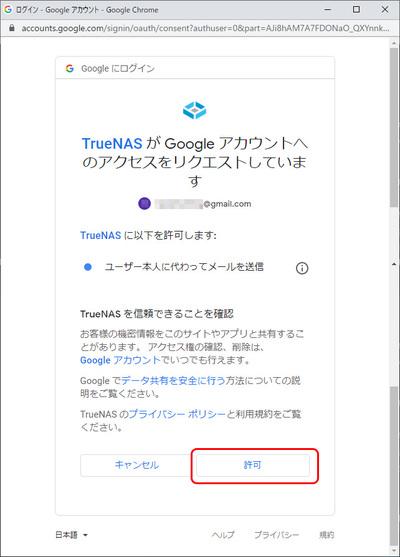 truenas_gmail_04.jpg