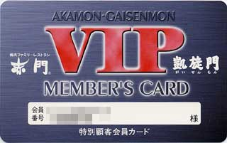 akamon_vip_new.jpg