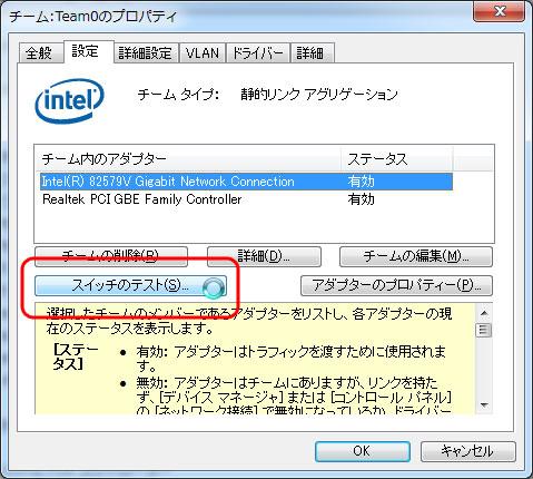 IntelとRealtekのNICでチーミング(Teaming)