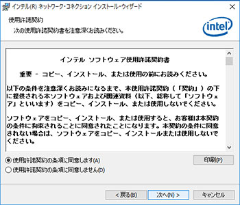 IntelとRealtekのNICでチーミング(Teaming) Windows 10